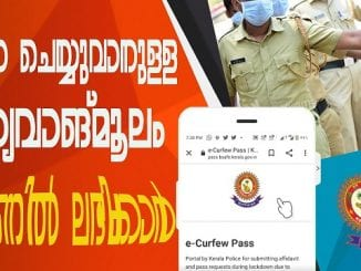 Kerala Police Pass