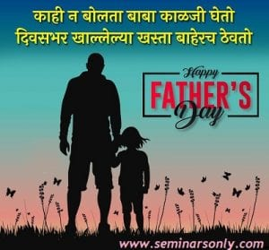 Father's Day SMS In Marathi 2