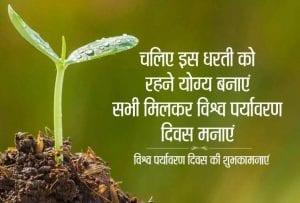 Paryavaran Diwas