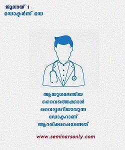 doctors day quotes in malayalam 1