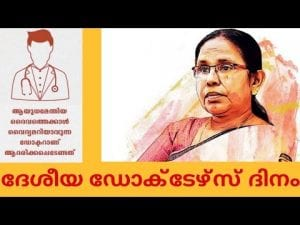 doctors day quotes in malayalam