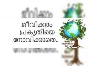 environment day quotes in malayalam 1
