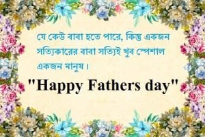 fathers day wishes in bengali