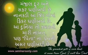 fathers day wishes in gujarati 1