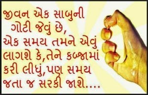 fathers day wishes in gujarati 2