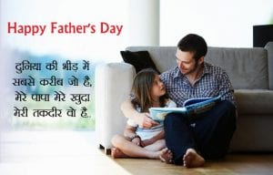 fathers day wishes in gujarati
