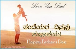 fathers day wishes in kannada