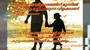 fathers day wishes in malayalam 1