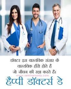 happy doctors day quotes in marathi 1