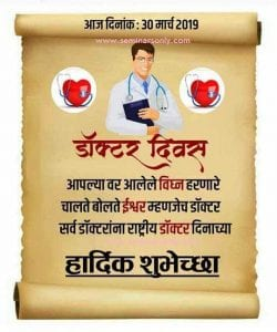 happy doctors day quotes in marathi