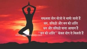yoga day quotes in hindi 2