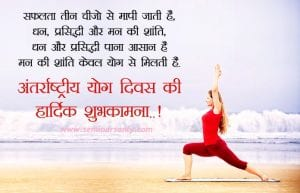 yoga day quotes in hindi