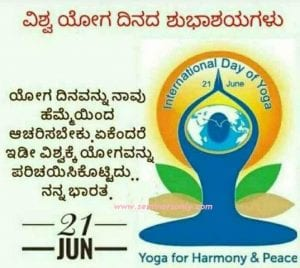 yoga day quotes in kannada