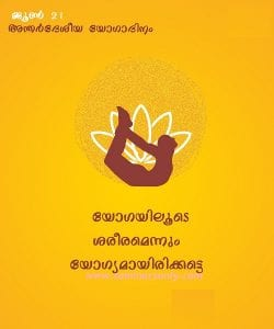 yoga day quotes in malayalam 1