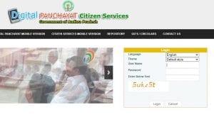 digital panchayat.ap.gov.in