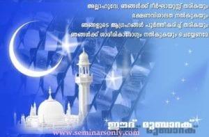 eid ul adha wishes in malayalam 1