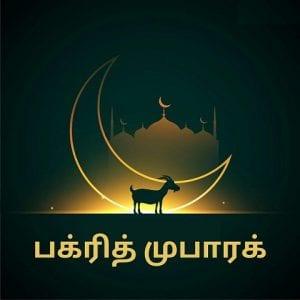 eid ul adha wishes in tamil