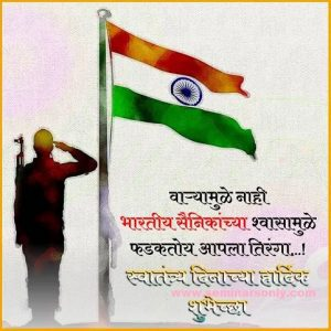 independence day quotes marathi