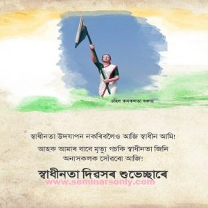 independence day wishes in assamese
