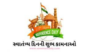 independence day wishes in gujarati 1