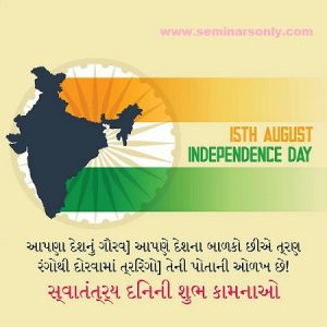 independence day wishes in gujarati