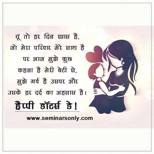 Daughters Day hindi