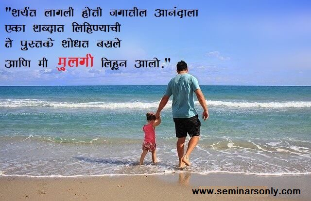 Daughters Day marathi