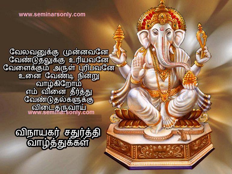 ganesh chaturthi tamil