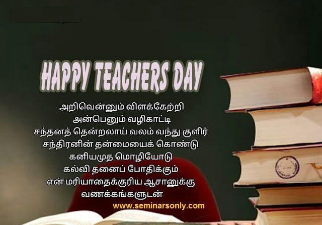 teachers day kavithai