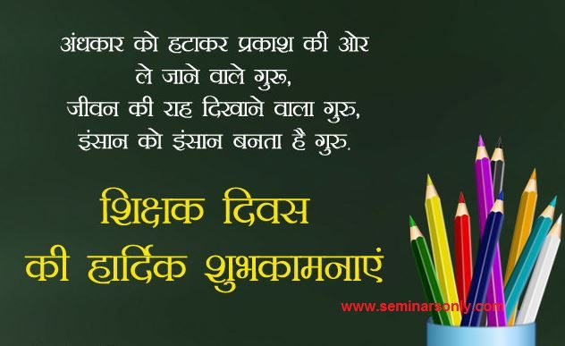 teachers day wishes hindi 1
