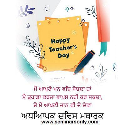 teachers day wishes punjabi