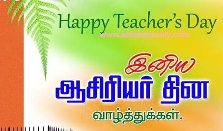 teachers day wishes tamil