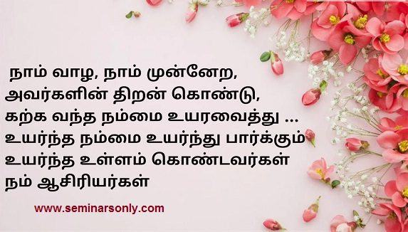 teachers day wishes tamil1