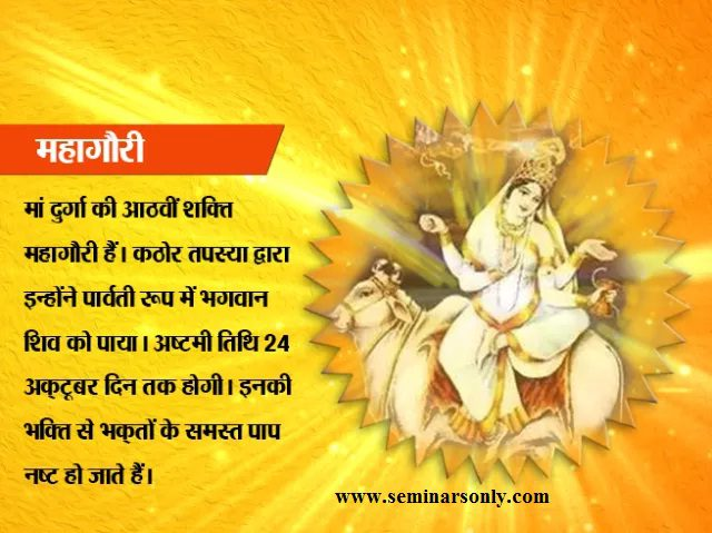 8th-day-navratri-images 2